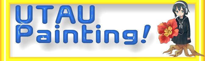 UTAU Meeting!~ 企画No.02 参加者募集!